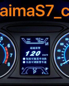 پشت آمپر اصلي هايما S7 مدل 2017