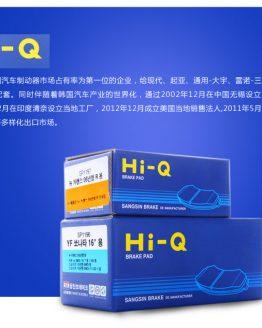 لنت ترمز جلو هايما S7 هاي كيو (Hi-Q)